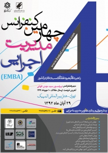 Email_emba