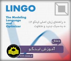 آموزش LINGO به سبک جدید+راهنمای نسخه 14