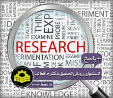 مجموعه تست های کتاب روش تحقیق دکتر حافظ نیا