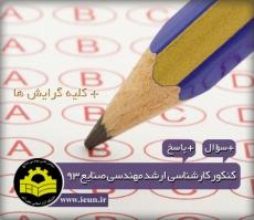 دفترچه سؤالات و پاسخ آزمون کارشناسی ارشد مهندسی صنایع ۱۳۹3(+پاسخ تشریحی و کلیدی)