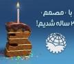 تولد سه سالگی وب سایت مهندسی صنایع در محیط مجازی ( مصمم دات آی آر )