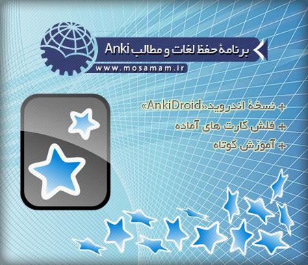 Anki-[www.mosamam.ir]-