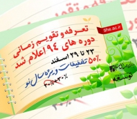 tosee-bahar94-www.mosamam