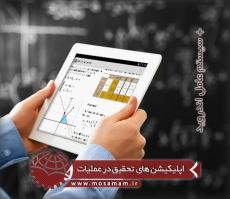 اپلیکیشن تحقیق در عملیات