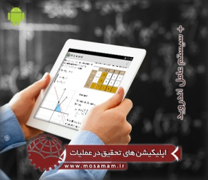 OR-android-apps-www.mosamam.ir-