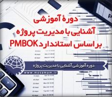 poster-PMBOK-IRISA