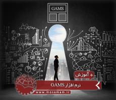 نرم افزار GAMS