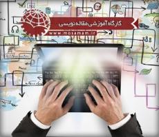 کارگاه مقاله نویسی در اصفهان