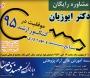 همایش رایگان تخصصی کنکور کارشناسی ارشد مهندسی صنایع در اصفهان