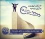 صوت همایش موفقیت در کنکور ارشد 95 مهندسی صنایع دکتر ایوزیان در اصفهان - آبان 94