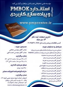دوره آموزشی استاندارد PMBOK و پیاده سازی کاربردی