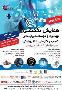 همایش تخصصی بهبود و توسعه پایدار کسبوکارهای الکترونیکی