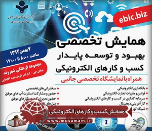 1st-ebusiness-improvement-conference-[www.mosamam.ir]