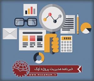 خبرنامه مدیریت پروژه اَوک