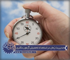 مدیریت زمان در دفترچه دوم آزمون دکتری ( استعداد تحصیلی )