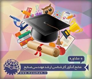 معرفی منابع کنکور کارشناسی ارشد مهندسی صنایع + مشاوره