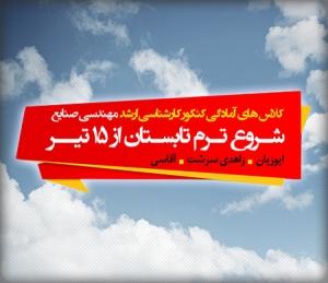 pazhuhesh-tabestan-95-class-arshad-thumb